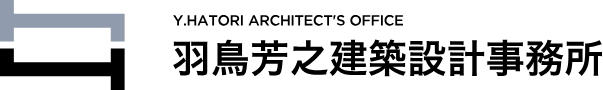 Y.HATORI ARCHITECT'S OFFICE 羽鳥芳之建築設計事務所(栃木県小山市の建築設計事務所)